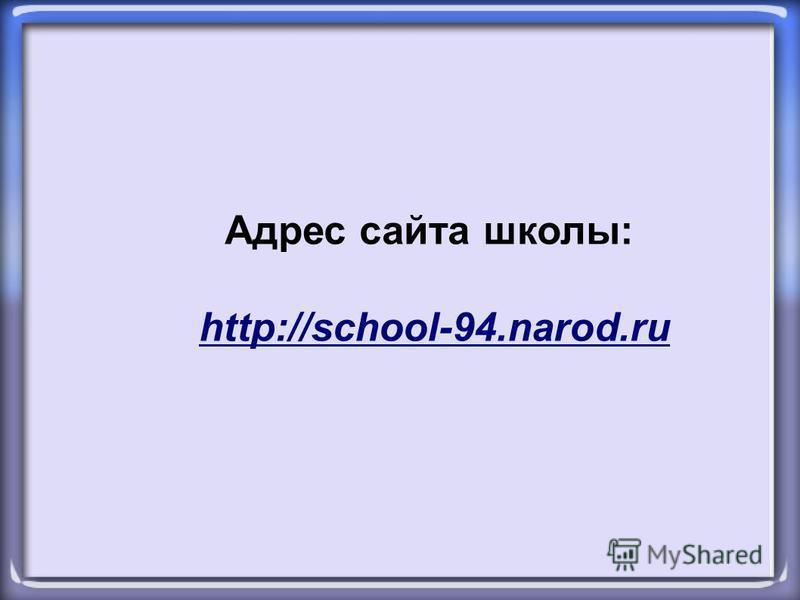 Адрес сайта школы: http://school-94.narod.ru