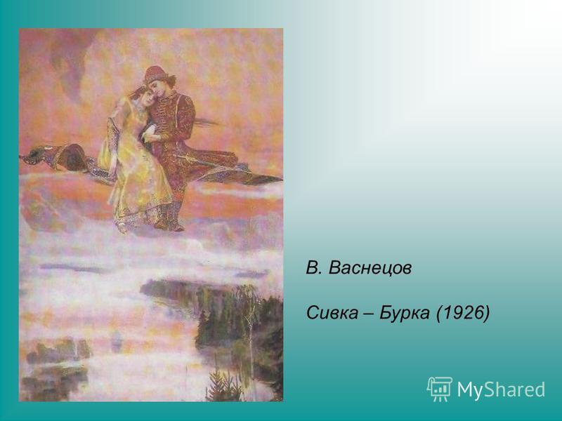 В. Васнецов Сивка – Бурка (1926)