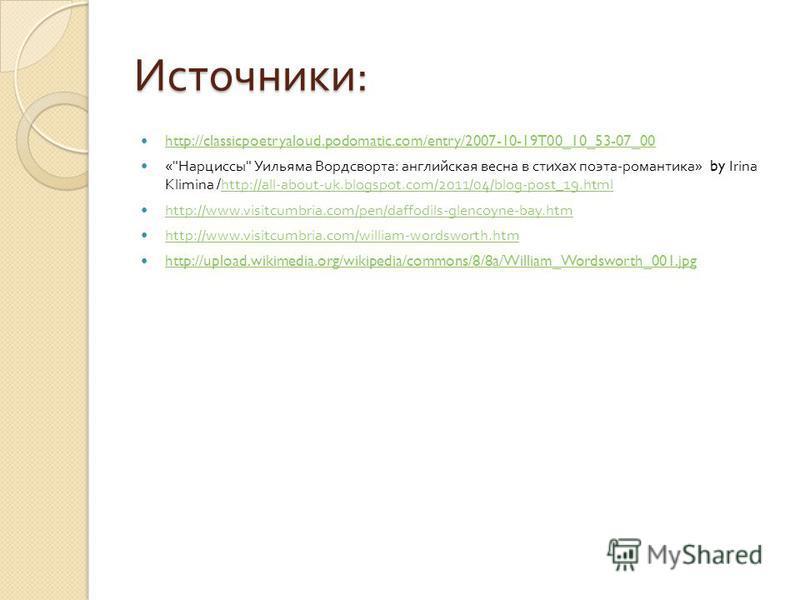 Источники : http://classicpoetryaloud.podomatic.com/entry/2007-10-19T00_10_53-07_00 «