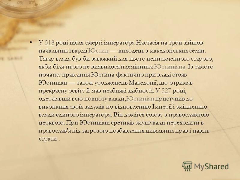 У 518 році після смерті імператора Настасія на трон зійшов начальник гвардії Юстин виходець з македонських селян. Тягар влада був би заважкий для цього неписьменного старого, якби біля нього не виявилося племінника Юстиніана. Із самого початку правлі