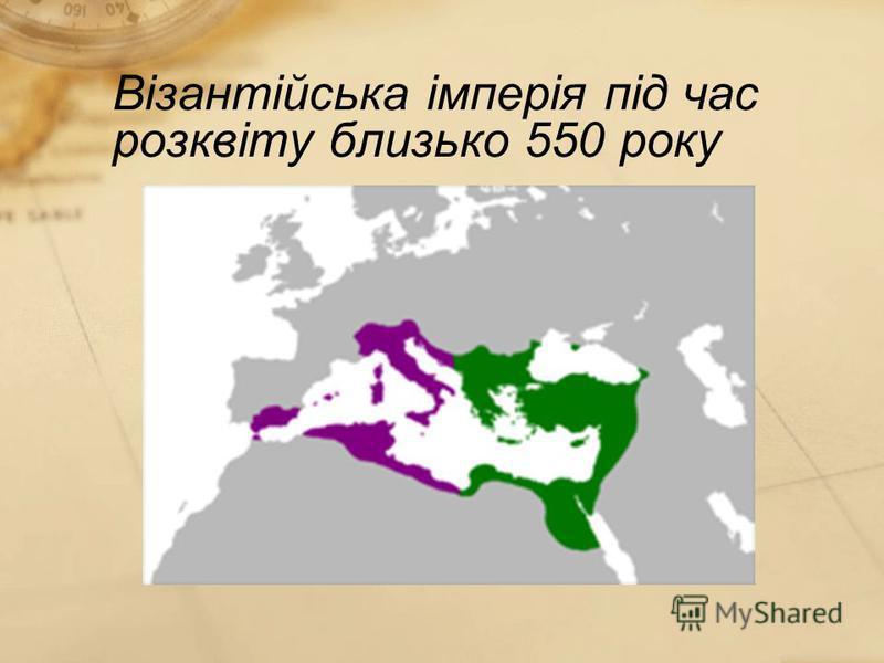 Візантійська імперія під час розквіту близько 550 року