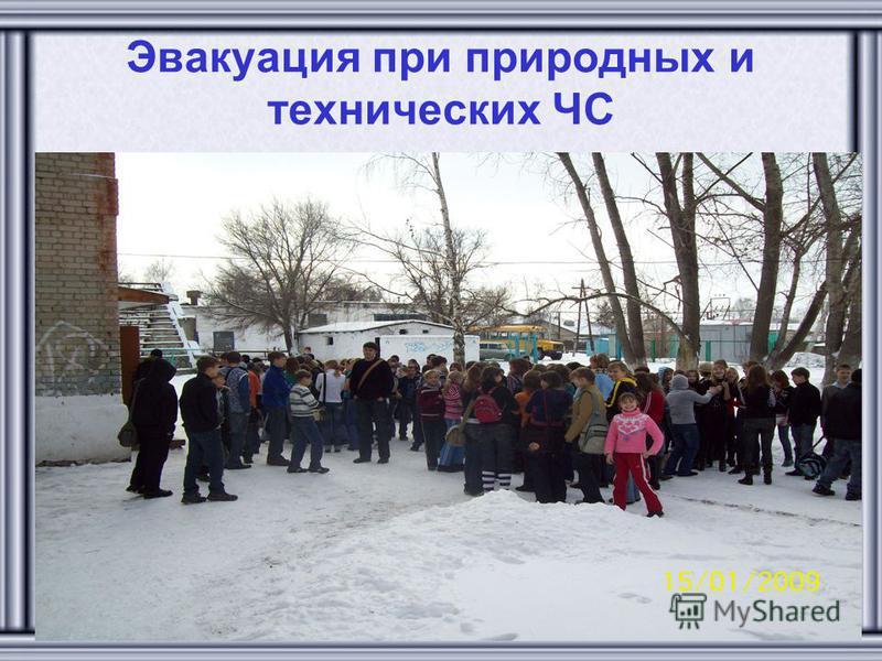 Эвакуация при природных и технических ЧС