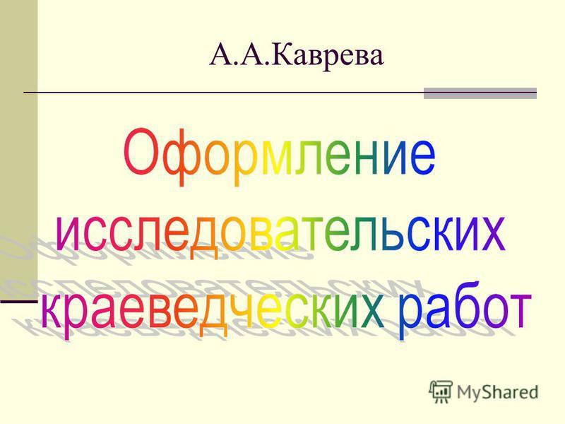 А.А.Каврева