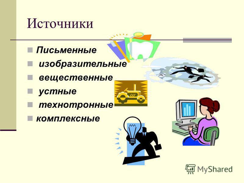 Источники Письменные изобразительные вещественные устные технотронные комплексные