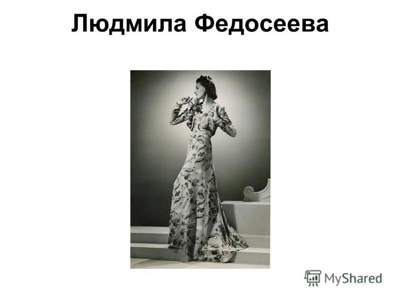 Людмила Федосеева