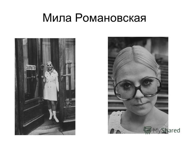 Мила Романовская