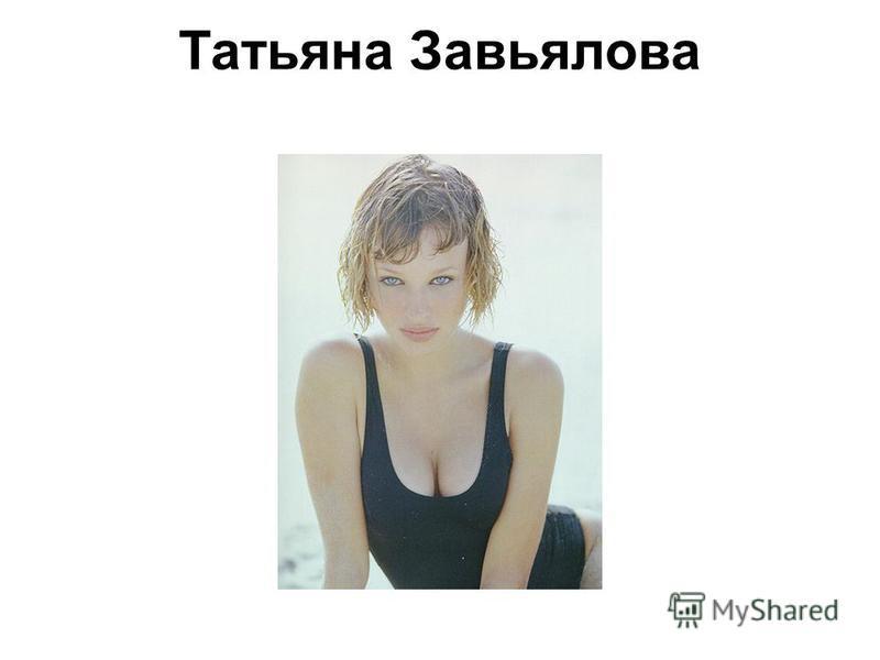 Татьяна Завьялова