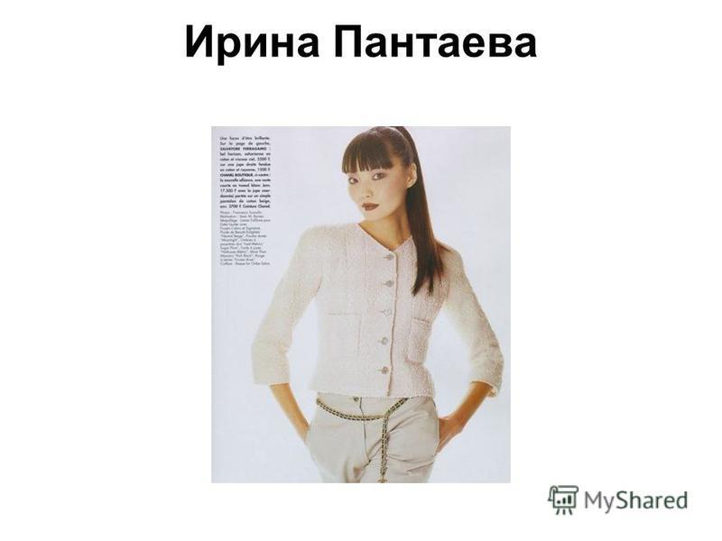 Ирина Пантаева
