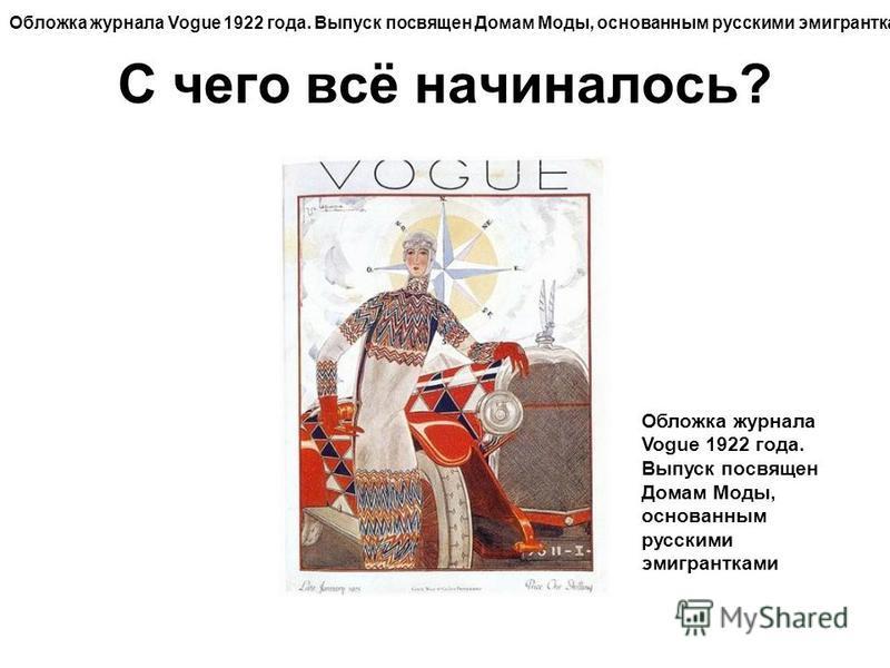 С чего всё начиналось? Обложка журнала Vogue 1922 года. Выпуск посвящен Домам Моды, основанным русскими эмигрантками