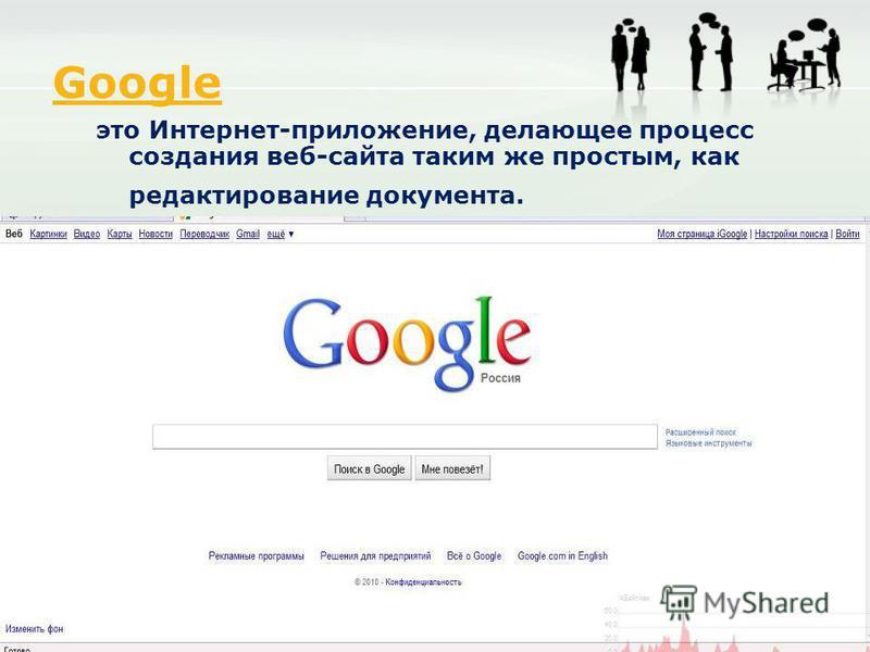 это Интернет-приложение, делающее процесс создания веб-сайта таким же простым, как редактирование документа.