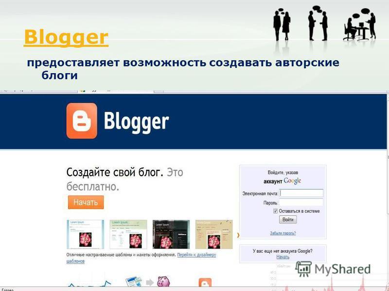 предоставляет возможность создавать авторские блоги