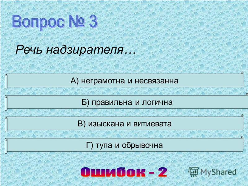 Речь надзирателя… А) неграмотна и несвязанна Б) правильна и логична В) изыскана и витиевата Г) тупа и обрывочна