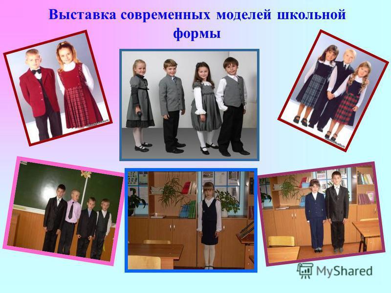 Выставка современных моделей школьной формы