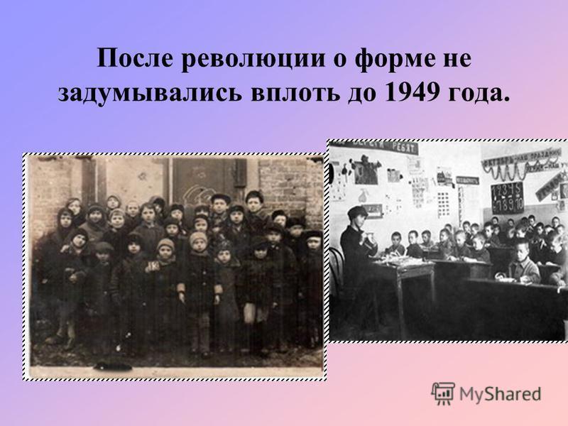 После революции о форме не задумывались вплоть до 1949 года.