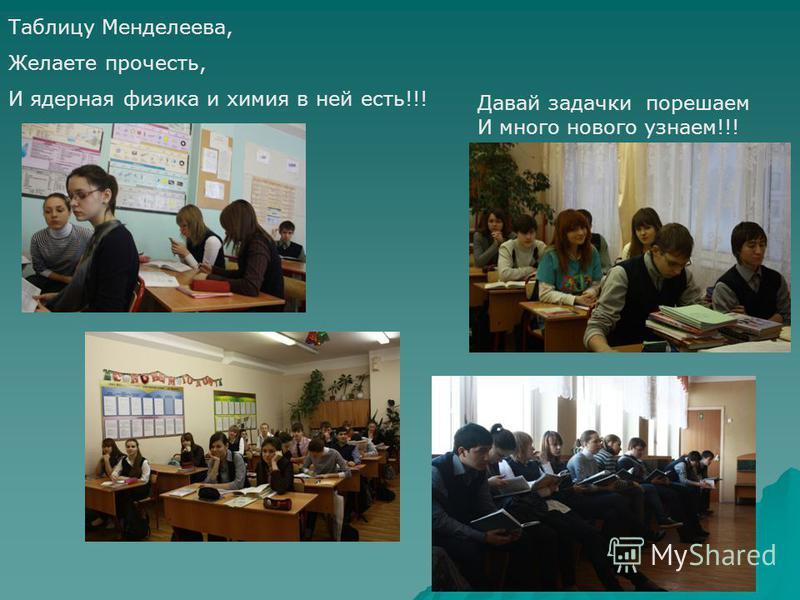 Давай задачки порешаем И много нового узнаем!!! Таблицу Менделеева, Желаете прочесть, И ядерная физика и химия в ней есть!!!