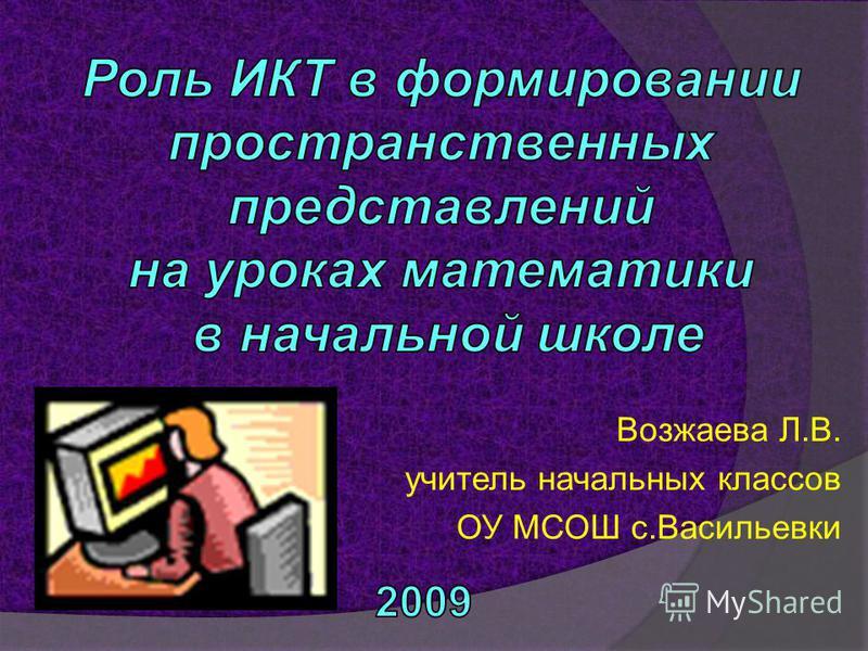 Возжаева Л.В. учитель начальных классов ОУ МСОШ с.Васильевки