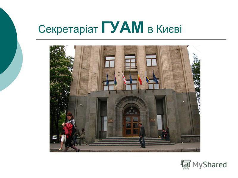 Секретаріат ГУАМ в Києві