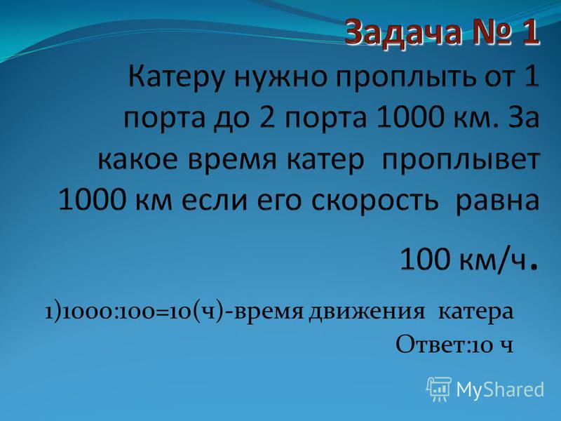 Катеру нужно проплыть от 1 порта до 2 порта 1000 км. За какое время катер проплывет 1000 км если его скорость равна 100 км/ч.