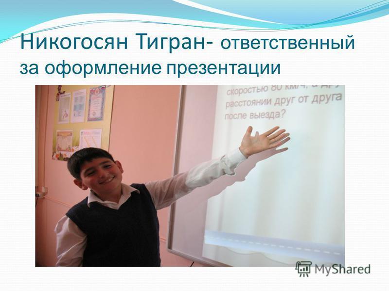 Мартыненко Алексей ответственный за решение задач