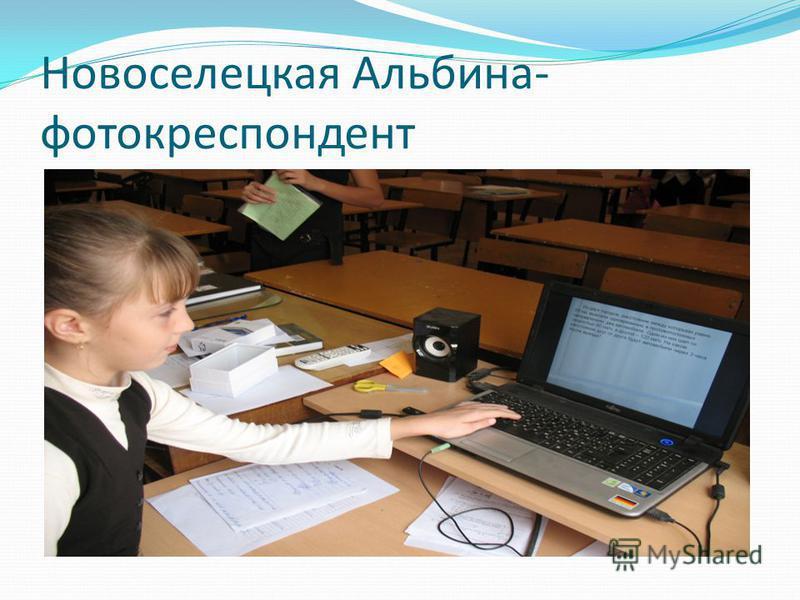 Хутро Александр- ответственный за оформление задач в презентации