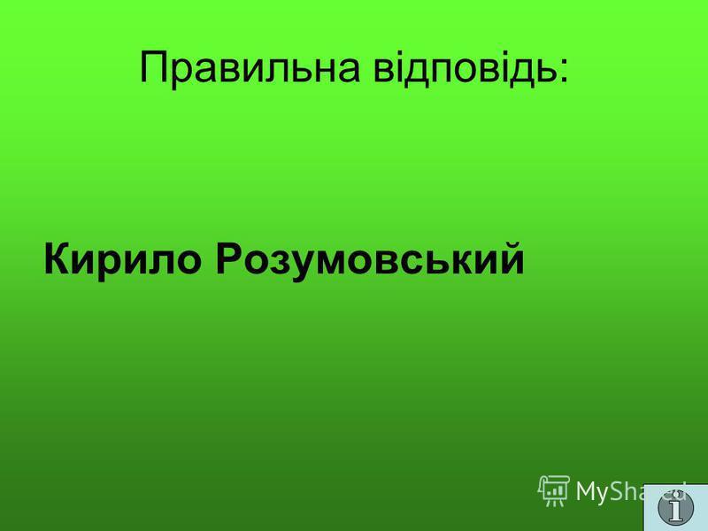 Правильна відповідь: Кирило Розумовський