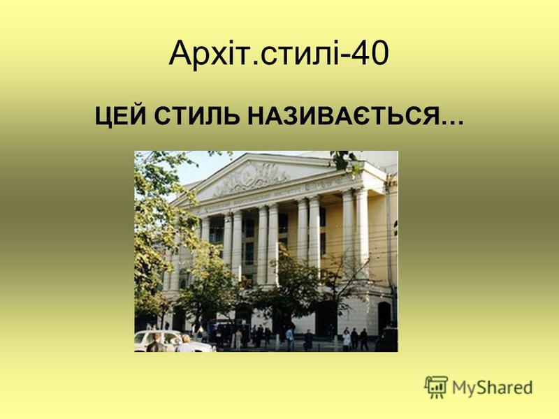 Архіт.стилі-40 ЦЕЙ СТИЛЬ НАЗИВАЄТЬСЯ…