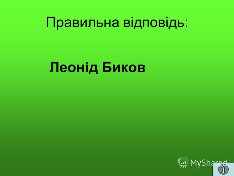 Правильна відповідь: Леонід Биков