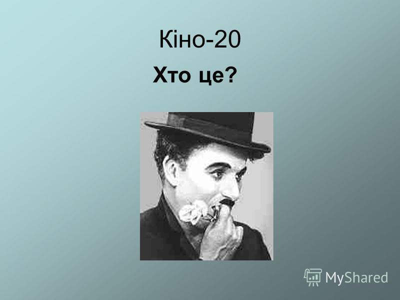 Кіно-20 Хто це?