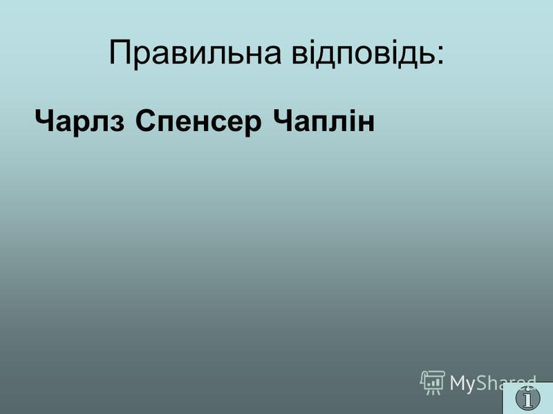 Правильна відповідь: Чарлз Спенсер Чаплін