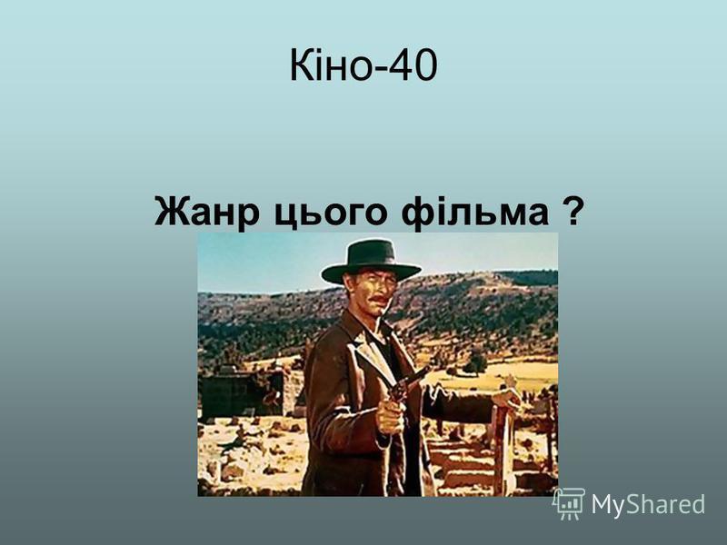 Кіно-40 Жанр цього фільма ?