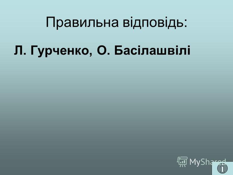 Правильна відповідь: Л. Гурченко, О. Басілашвілі