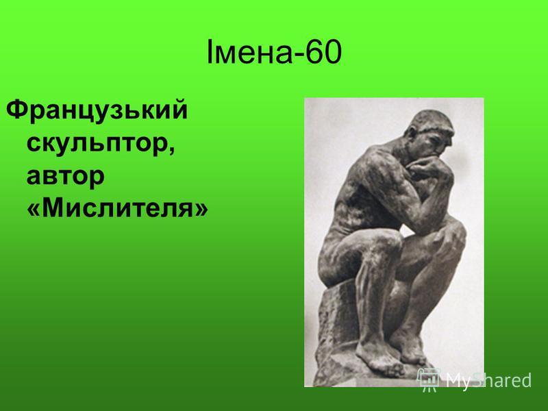 Імена-60 Французький скульптор, автор «Мислителя»