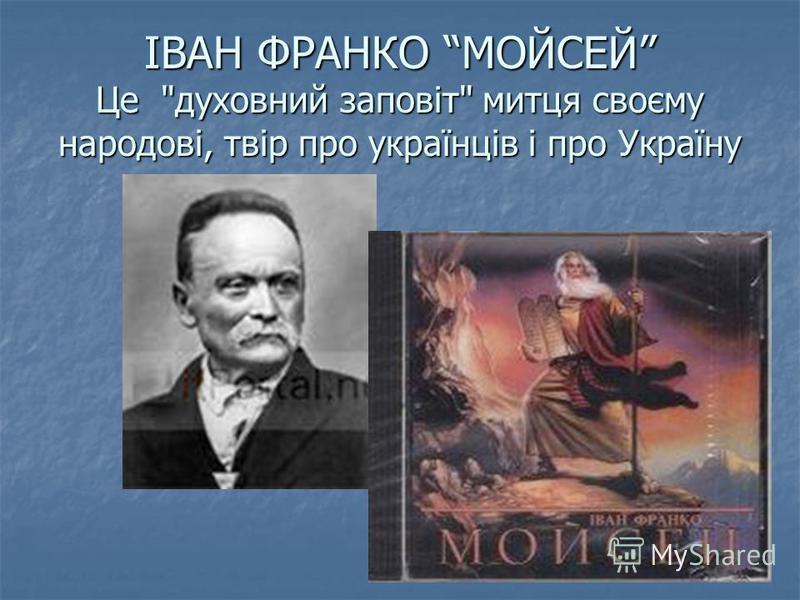 ІВАН ФРАНКО МОЙСЕЙ Це духовний заповіт митця своєму наpодові, твіp пpо укpаїнців і пpо Укpаїну