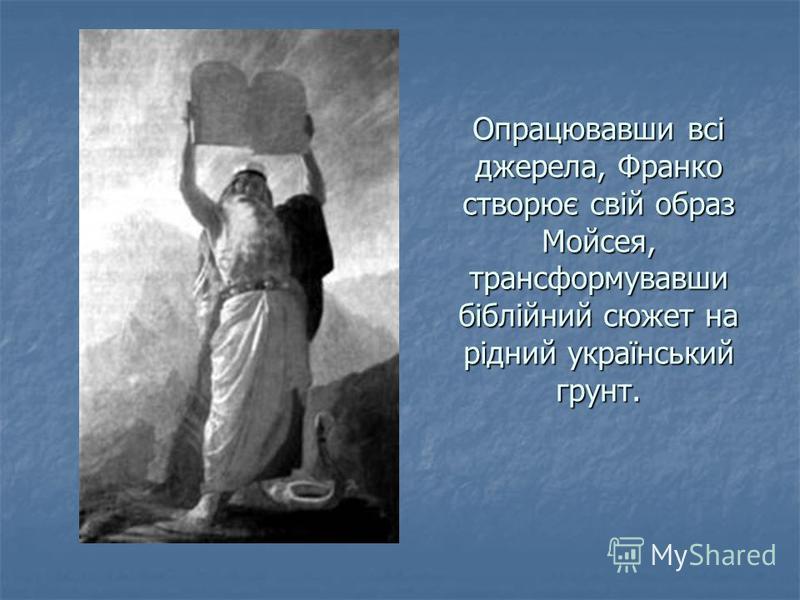 Опрацювавши всі джерела, Франко створює свій образ Мойсея, трансформувавши біблійний сюжет на рідний український грунт.