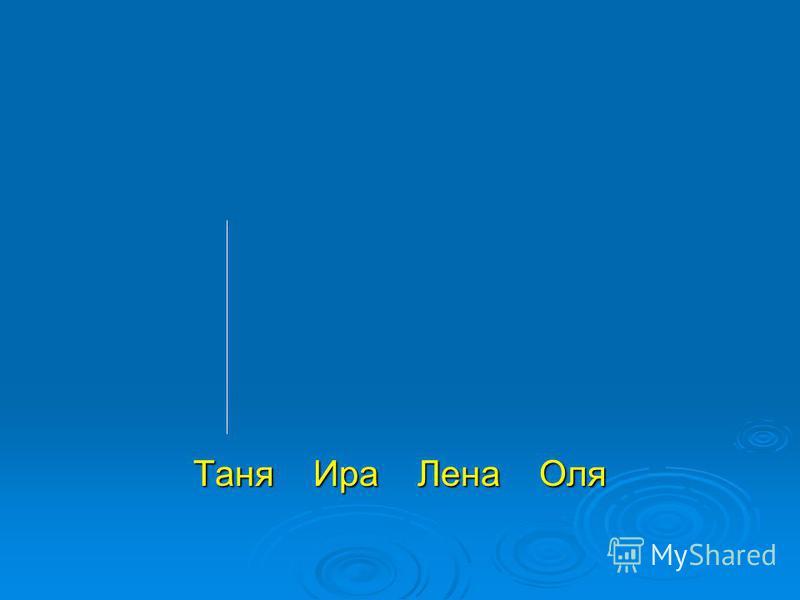 Таня Ира Лена Оля