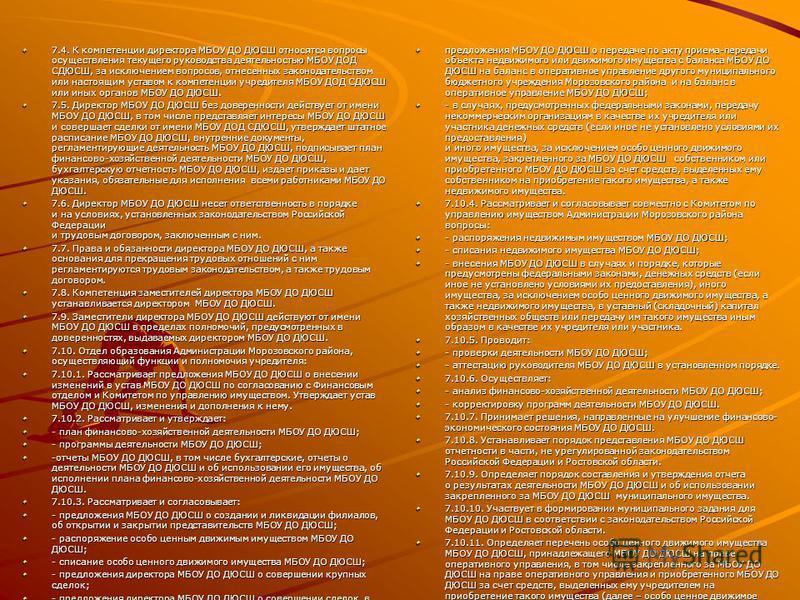 7.4. К компетенции директора МБОУ ДО ДЮСШ относятся вопросы осуществления текущего руководства деятельностью МБОУ ДОД СДЮСШ, за исключением вопросов, отнесенных законодательством или настоящим уставом к компетенции учредителя МБОУ ДОД СДЮСШ или иных
