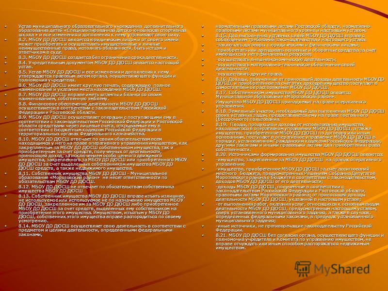 Устав муниципального образовательного учреждения дополнительного образования детей «Специализированная детско-юношеская спортивная школа » и все изменения и дополнения к нему утрачивают свою силу. 8.2. МБОУ ДО ДЮСШ является юридическим лицом и от сво