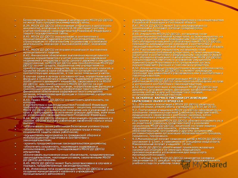 безвозмездного труда граждан в деятельности МБОУ ДО ДЮСШ не могут быть предметом коммерческой тайны. 8.39. МБОУ ДО ДЮСШ обеспечивает открытость и доступность документов, указанных в пункте 8.38 настоящего устава, с учетом требований законодательства