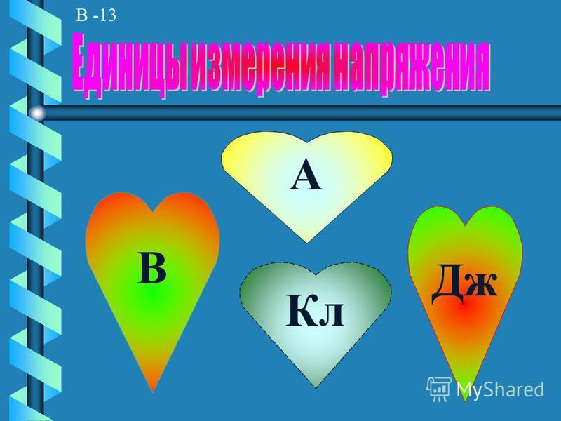 В-12 q = I*t U = A/q U = A/qI = q/t