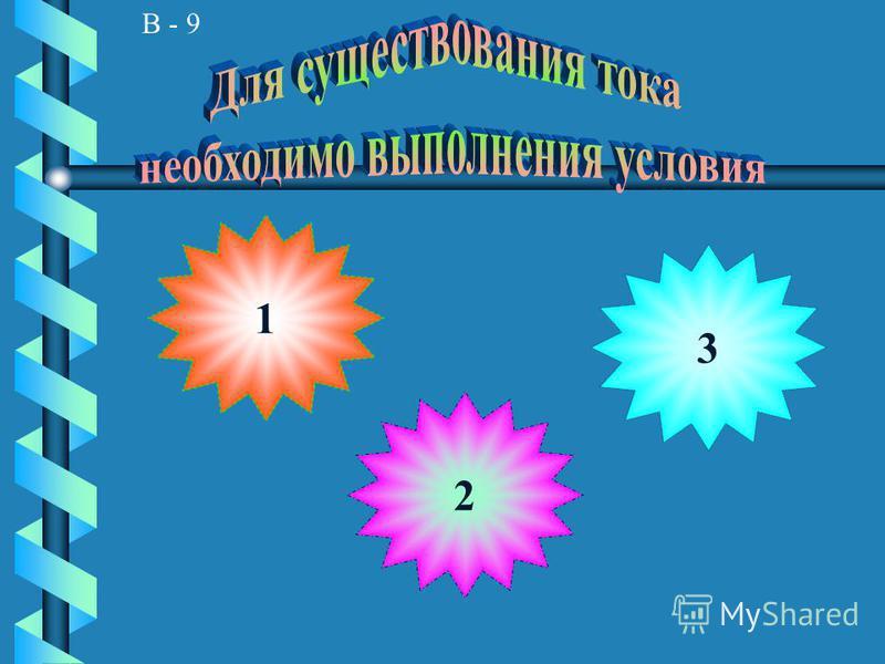 В - 8 Положительно заряженных частиц Отрицательно заряженных частиц Никаким не обладает