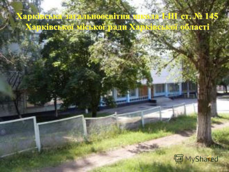 Харківська загальноосвітня школа І-ІІІ ст. 145 Харківської міської ради Харківської області