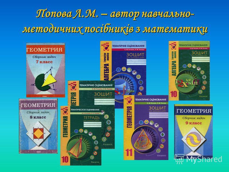 Попова Л.М. – автор навчально- методичних посібників з математики
