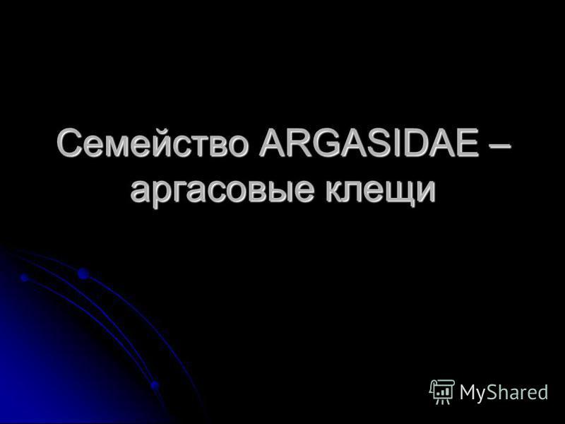 Семейство ARGASIDAE – аргасовые клещи