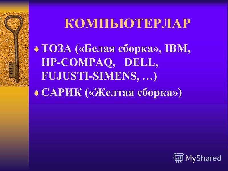 КОМПЬЮТЕРЛАР ТОЗА («Белая сборка», IBM, HP-COMPAQ, DELL, FUJUSTI-SIMENS, …) САРИК («Желтая сборка»)