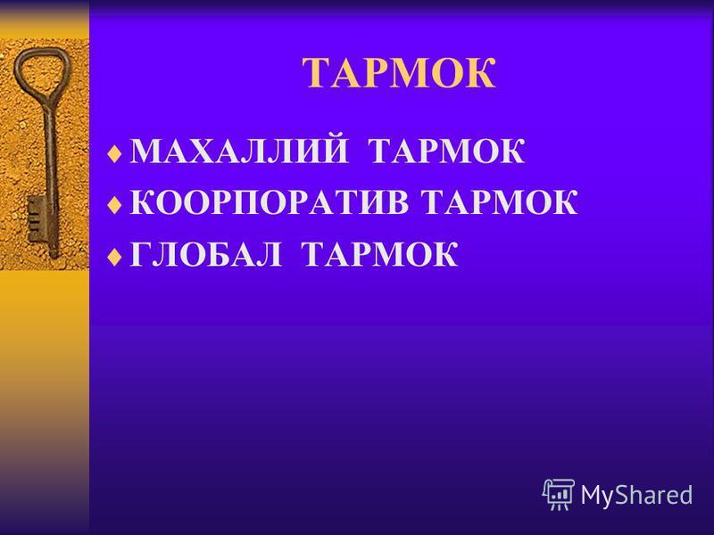 ТАРМОК МАХАЛЛИЙ ТАРМОК КООРПОРАТИВ ТАРМОК ГЛОБАЛ ТАРМОК