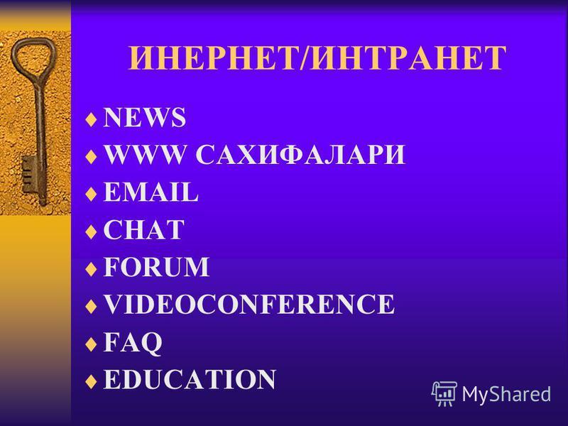 ИНЕРНЕТ/ИНТРАНЕТ NEWS WWW САХИФАЛАРИ EMAIL CHAT FORUM VIDEOCONFERENCE FAQ EDUCATION
