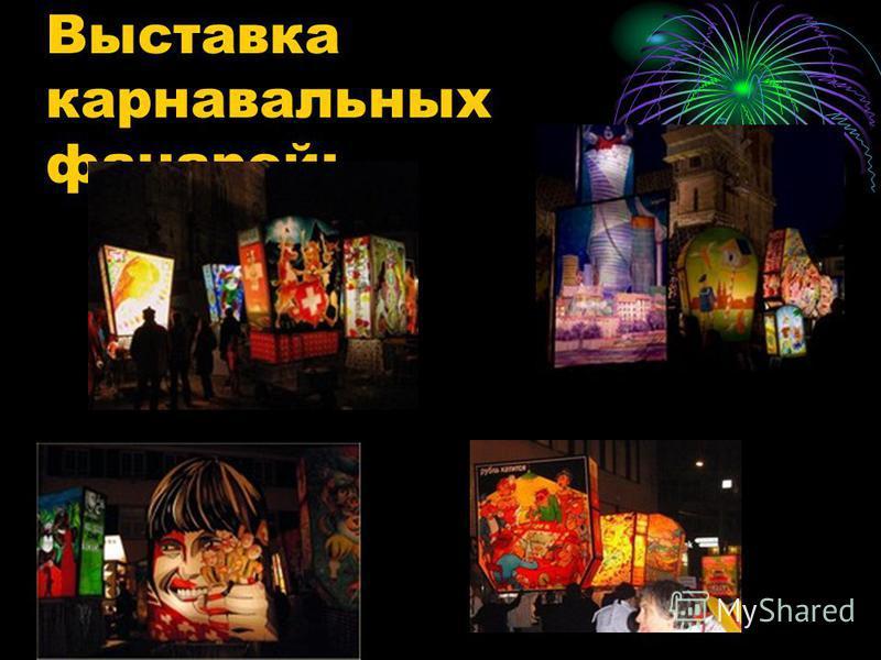 Выставка карнавальных фонарей: