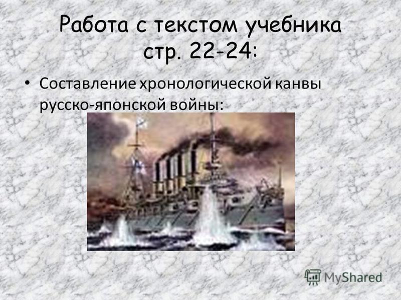 Работа с текстом учебника стр. 22-24: Составление хронологической канвы русско-японской войны: