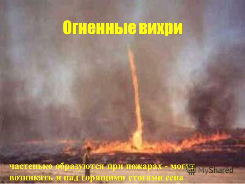 Огненные вихри частенько образуются при пожарах - могут возникать и над горящими стогами сена