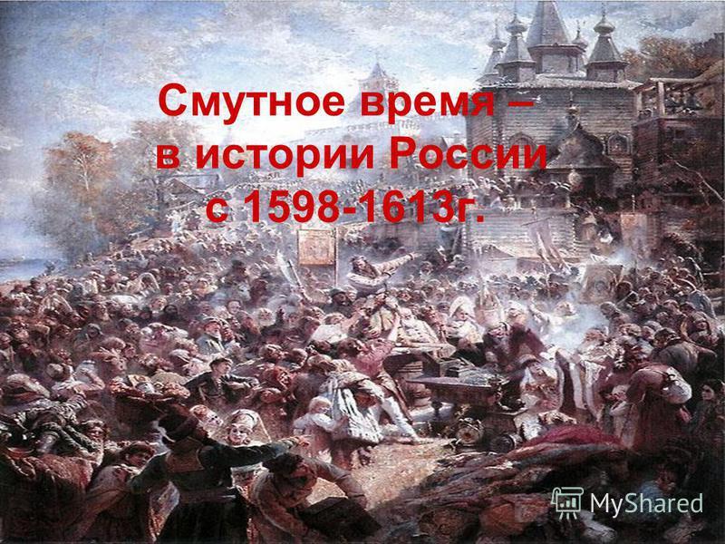 Смутное время – в истории России с 1598-1613 г.